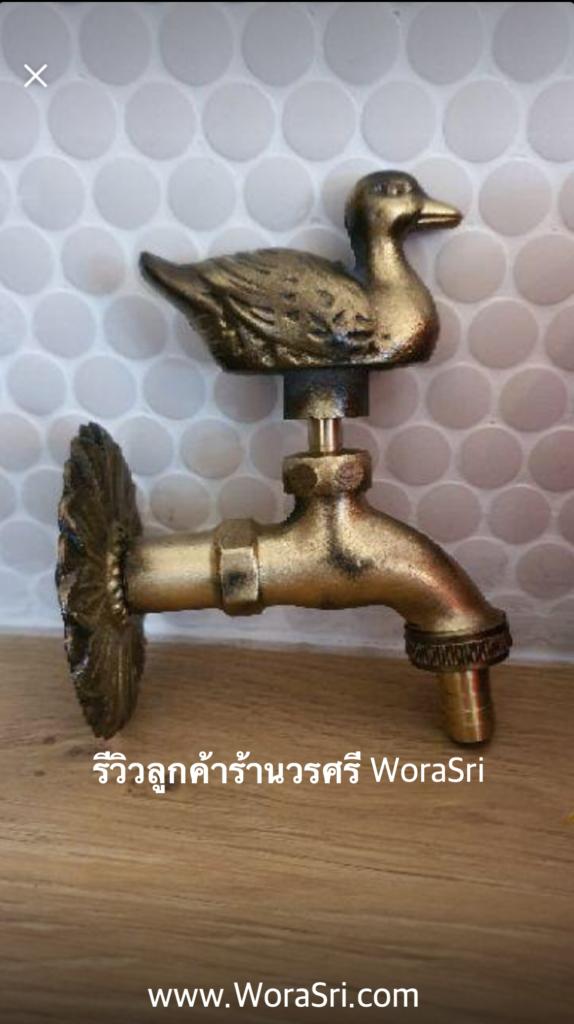 ก๊อกสนามทองเหลือง ของขวัญของใช้ก๊อกน้ำเดี่ยวโบราณสวยกิ๊บเก๋เท่น่ารักแปลกแหวกแนวไอเดียไม่ซ้ำใครสไตล์วินเทจลอฟท์