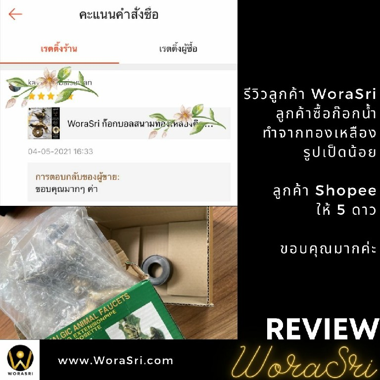 Review Duck Tap