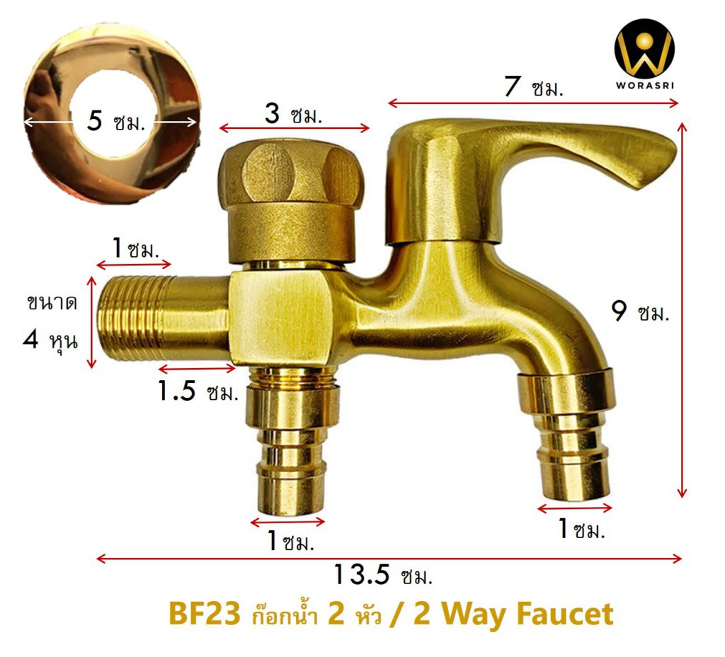 2 Way Brass Tap