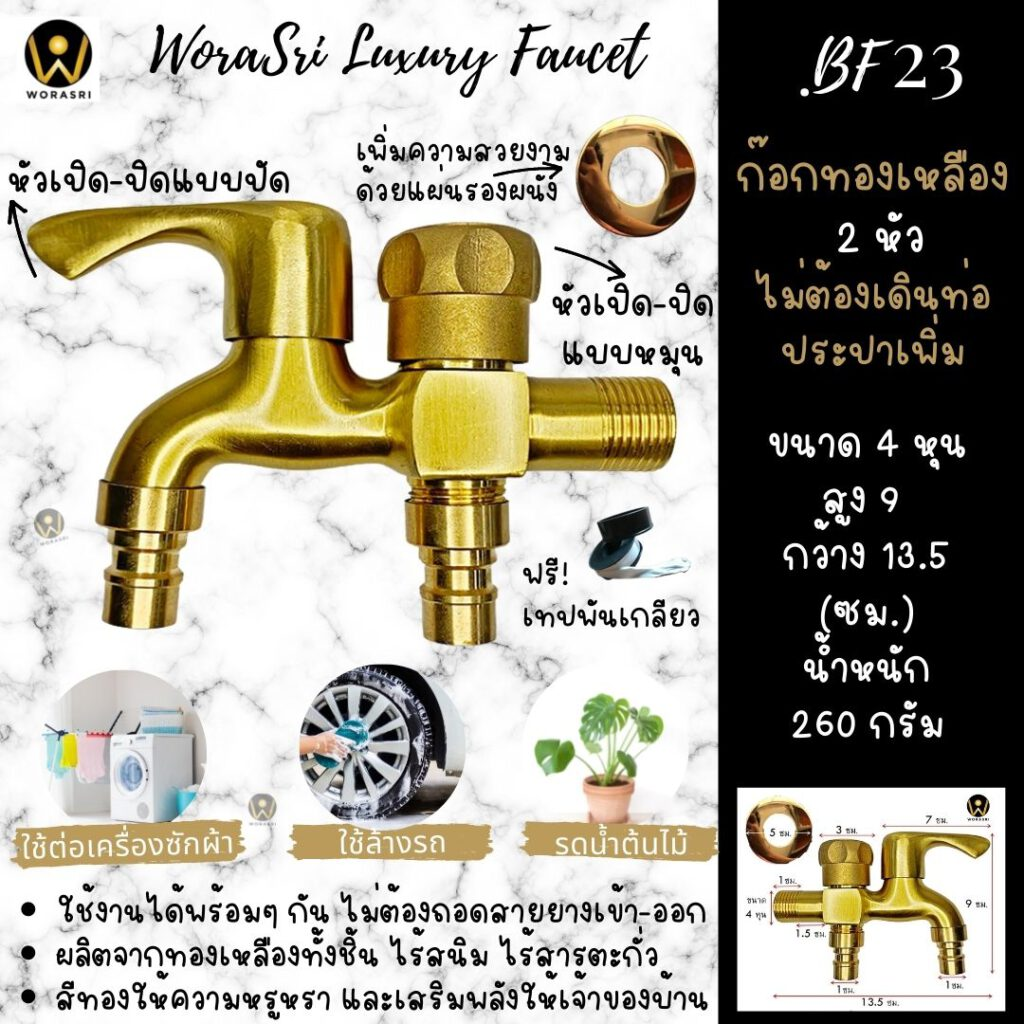 2 Way Brass Faucet Washing Machine