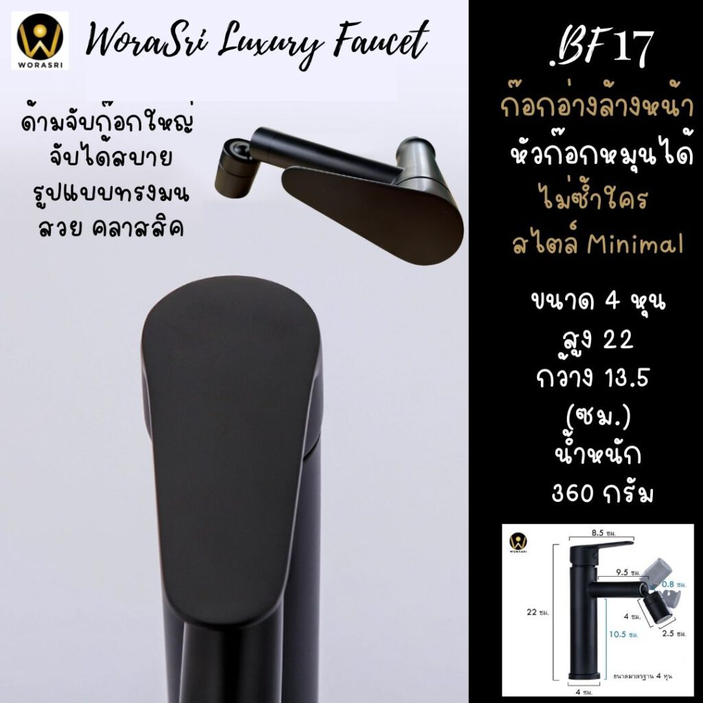 Movable Stanless304 Tap 360