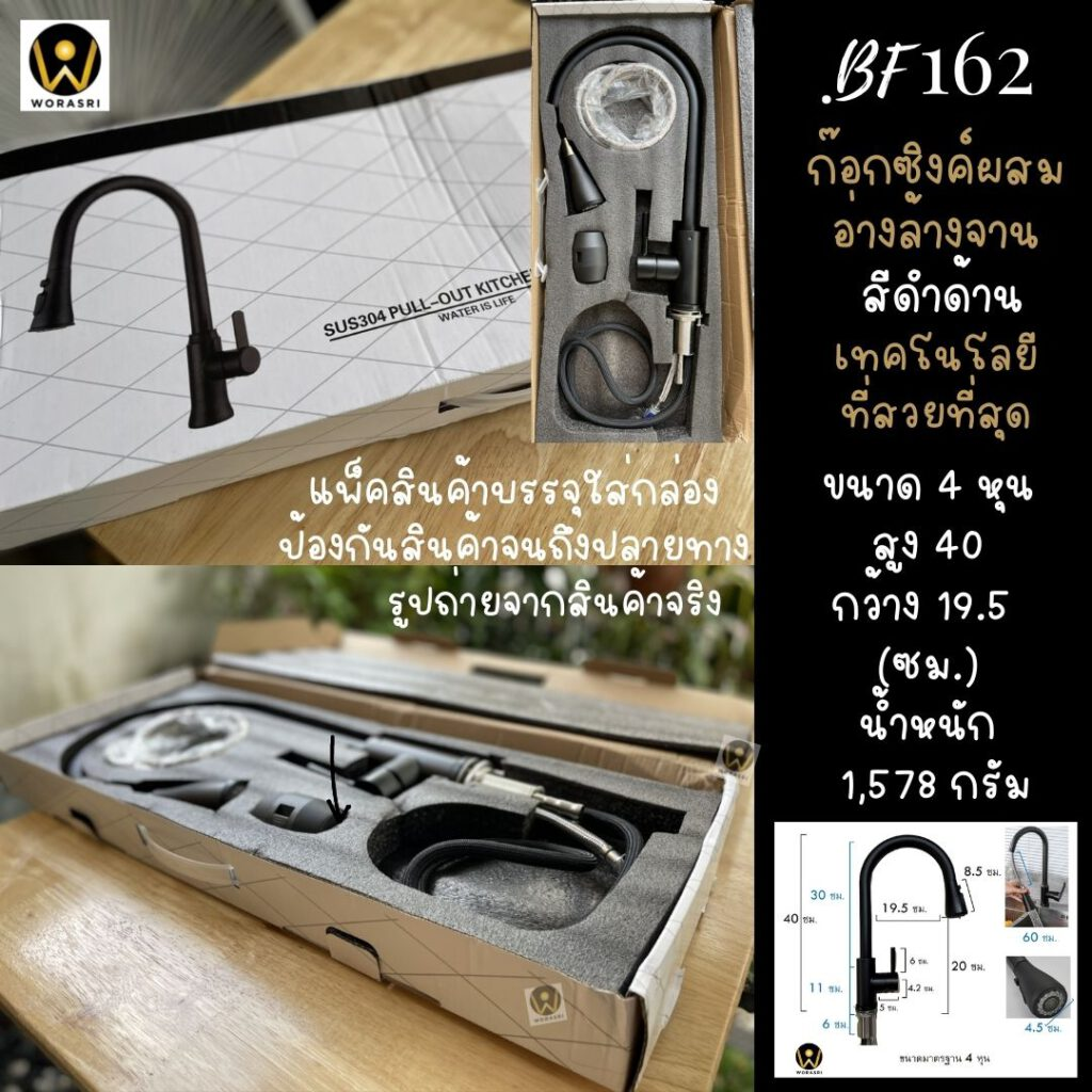Pull Out Black Kitchen Faucet