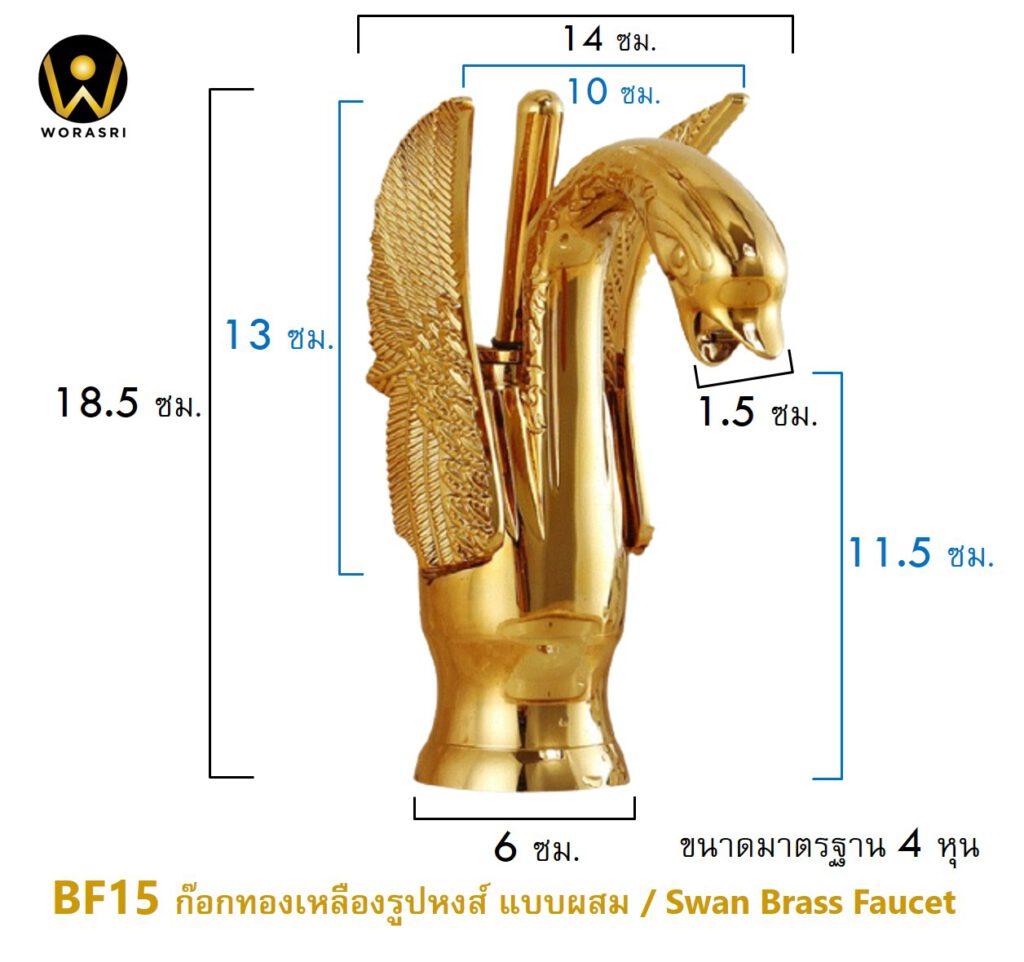 Swan Double Brass Faucet