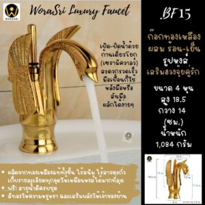 Swan Hot and Cold Brass Faucet