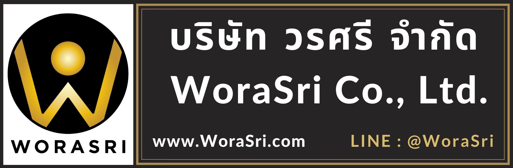 worasri.com