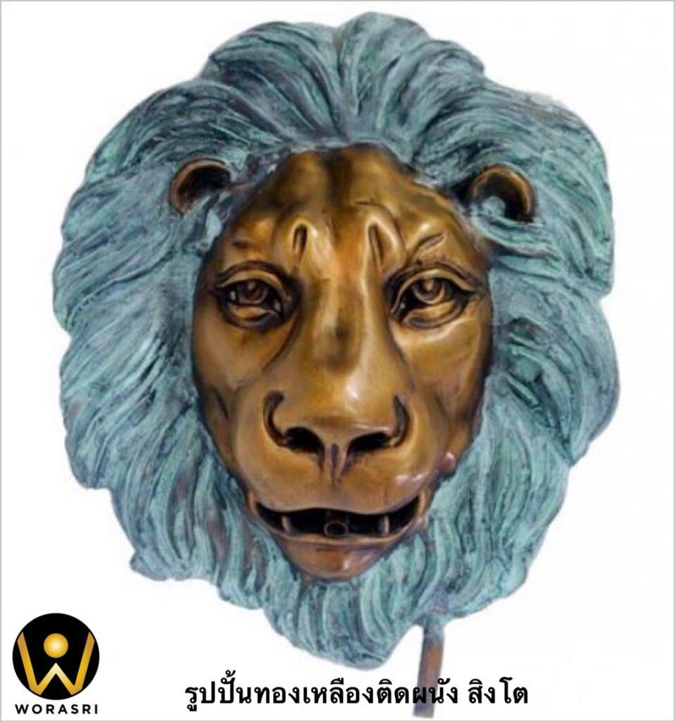 รูปปั้นติดผนังทองเหลืองสิงโต