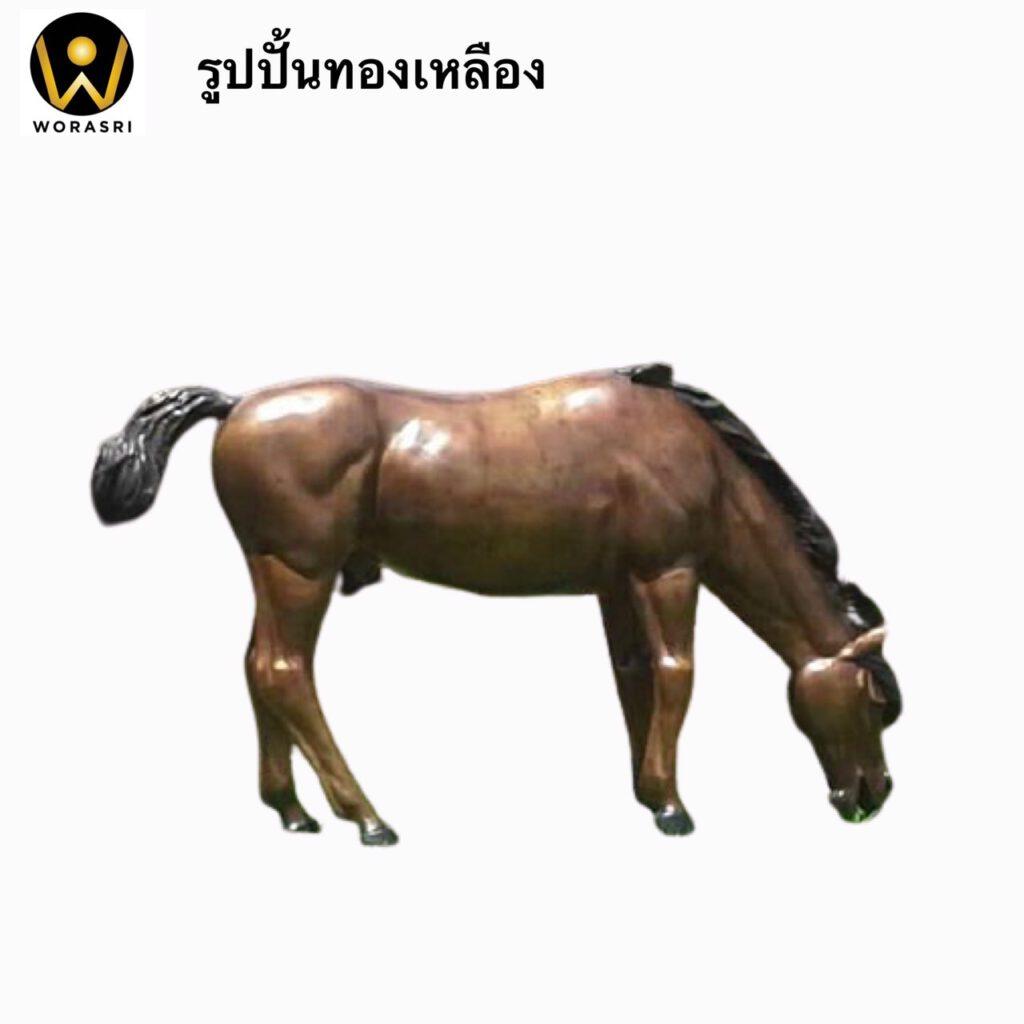 รูปปั้นทองเหลือง รมดำขัดเงาสีเขียวม้ายืนกินหญ้า