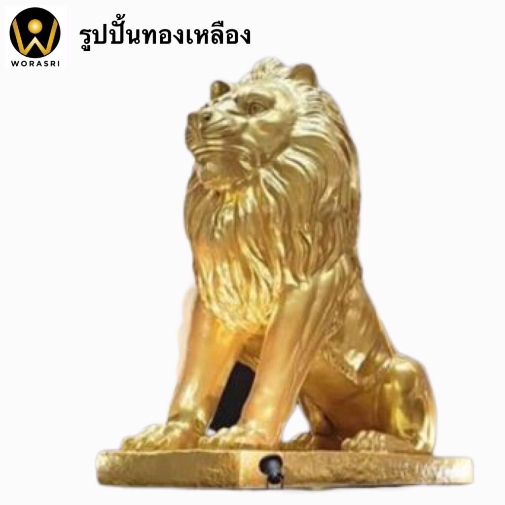 รูปปั้นทองเหลือง รมดำขัดเงาสีเขียวสิงโตนั่ง