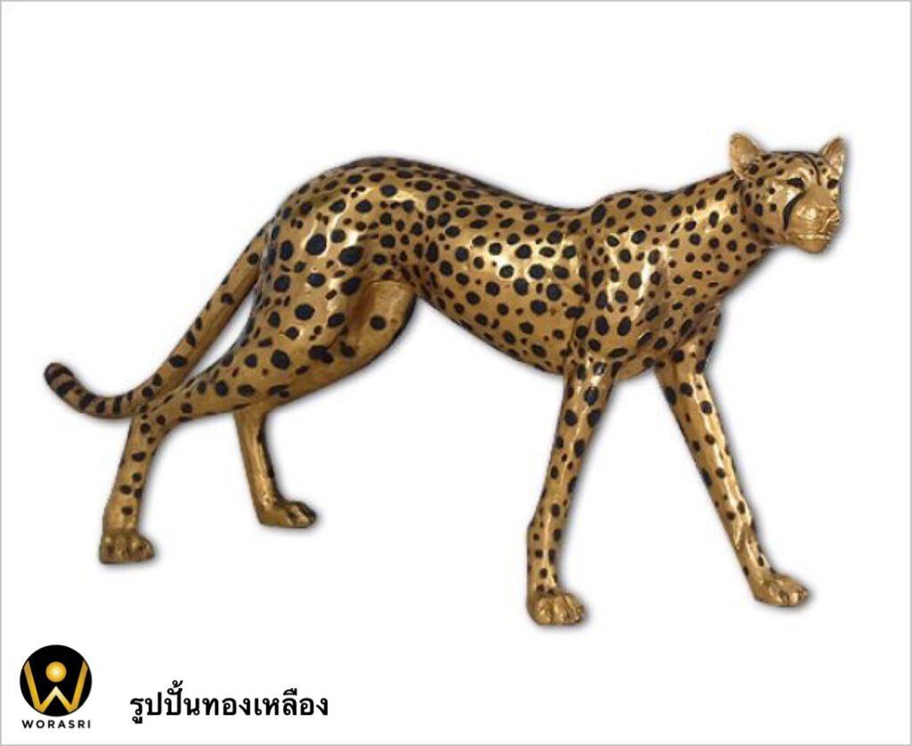 รูปปั้นทองเหลืองรมดำขัดเงาสีเขียวเสือชีตาร์