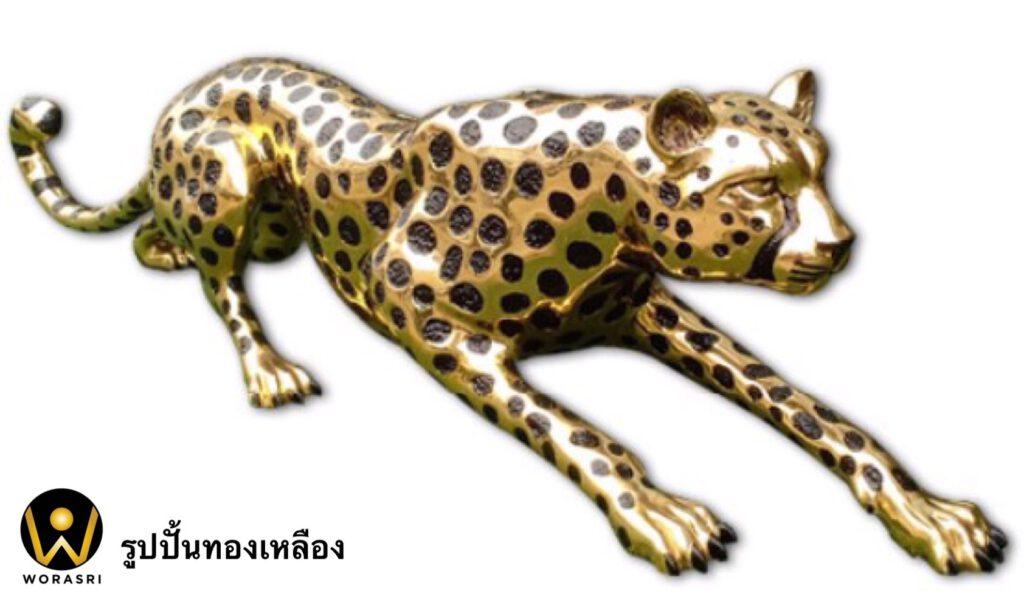 รูปปั้นทองเหลืองรมดำขัดเงาสีเขียวเสือดาว