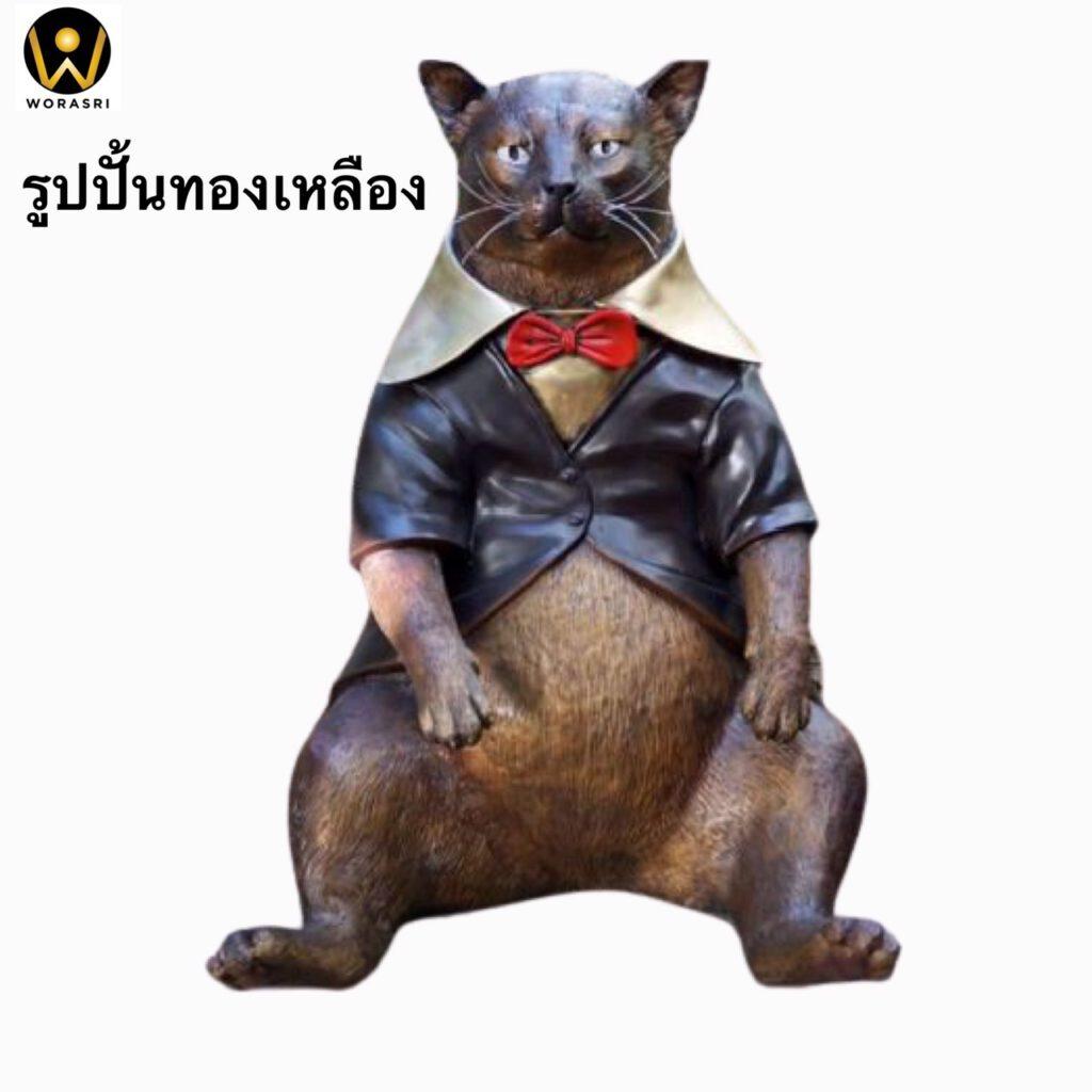 รูปปั้นทองเหลือง รมดำขัดเงาสีเขียวแมวอ้วน