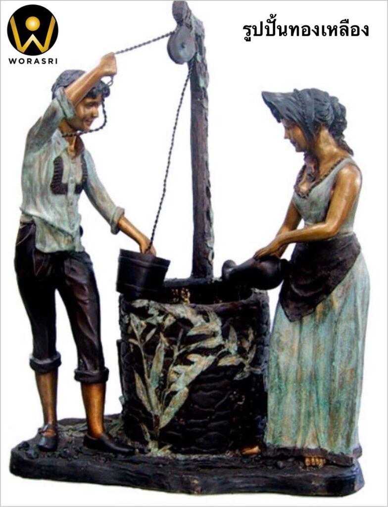 รูปปั้นทองเหลือง สไตล์โรมันรมดำเขียวชายหญิงตักน้ำ